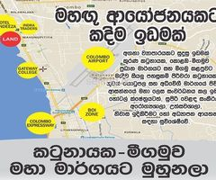 123 Perches Commercial Land for Sale in Katunayake