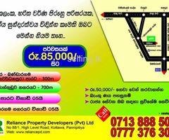 Reliance Property Developers (Pvt) Ltd