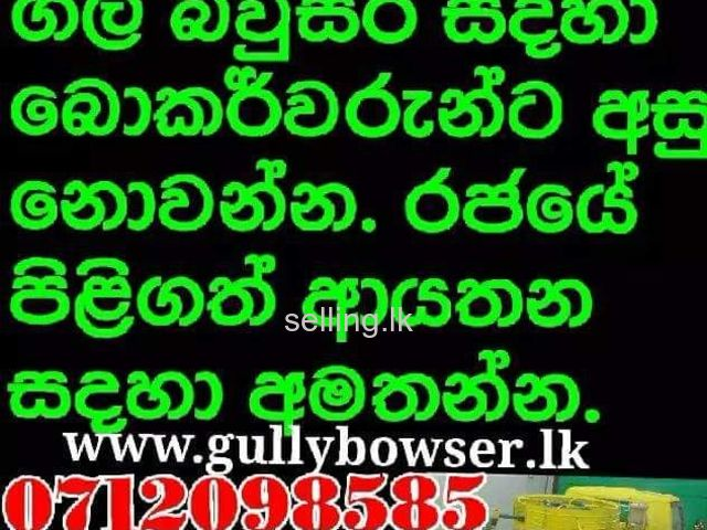 Gully bowser service