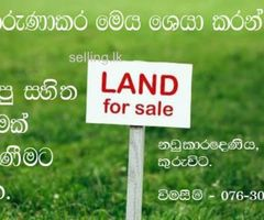 Land for sale (ඉඩමක් විකිණීමට)