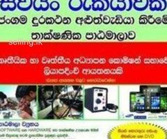 Phone repairing course swot institute srilanka