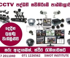 CCTV camera course swot institute nugegoda