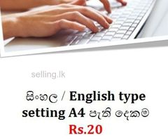 සිංහල / English type setting