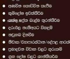 Yanthra manthra thanthra gurukam katauthu ෴