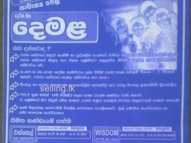 Second language Tamil