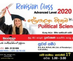 A / L : Political Science / දේශපාලන විද්යාව - 2020 Revision