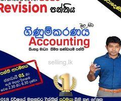 මහනුවර දිස්ත්රික් ප්රථමයා බිහිකල A/L Accounting REVISION පන්තිය