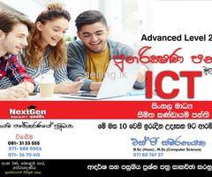 මුල සිට සරලව ICT පුනරීක්ෂණ පන්ති - A/L 2020