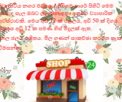 Shop For sale In Divulapitiya Town.