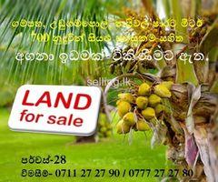Land for sale in Naiwala Udugampola road
