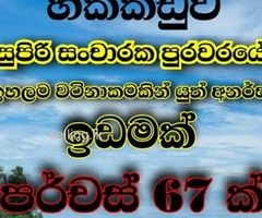 Land for sale in hikkaduwe
