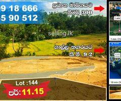 Pilana Land for Sale පිලාන ඉඩමක් විකිණීමට