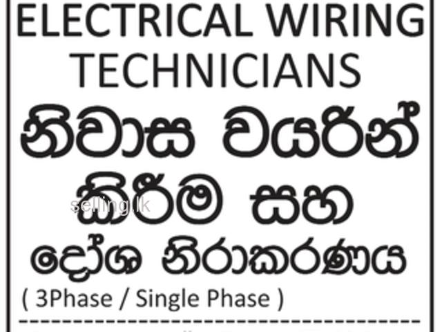 House & building wiring. (Single Phase /3 phase )