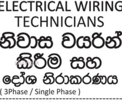 House & building wiring. (Single Phase /3 phase )