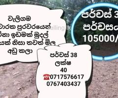 Land For Sale Weligama