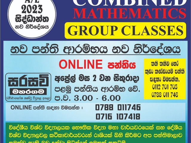 Combined Mathematics online Group Classes