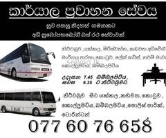 office transport staff service