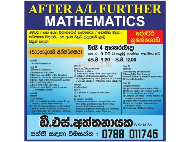 After A/L Future Mathematics - A/L Combined Mathematics online classes