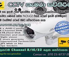 CCTV කැමරා සවිකිරීම