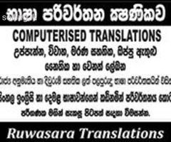 CERTIFICATE TRANSLATION