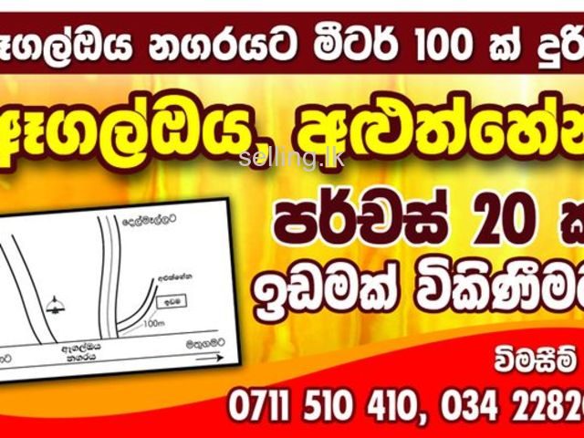 Valuble Land for Best Price