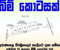 90 p land for immediate sale at Weerambugedara, KUrunegala